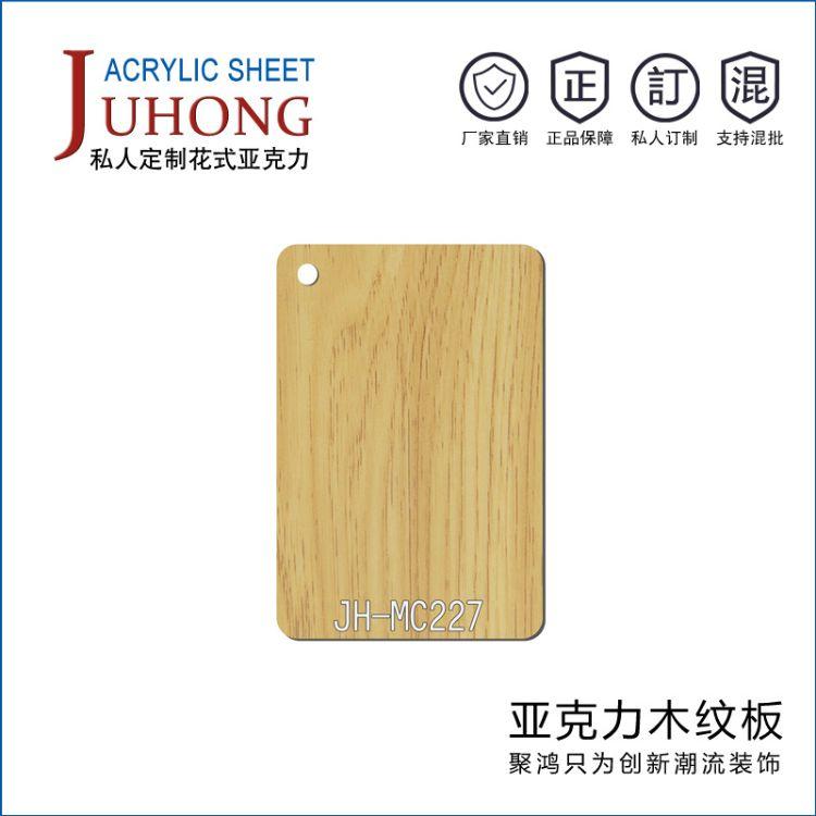 亚克力特厚板亚克力木纹板亚克力2.5MM亚克力板特殊木纹亚克力板