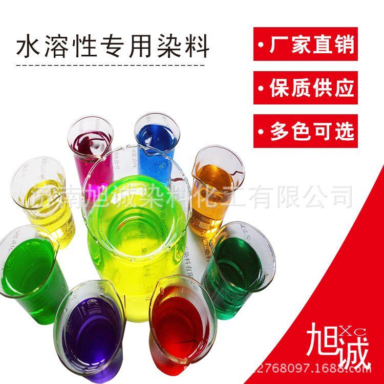 厂家直销 水性化妆品日化色素 沐浴露色素 洗头膏色素 香水色素