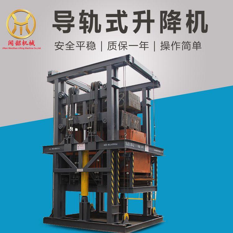 闻韶建韶 液压导轨式升降平台 广州惠州室内室外简易货梯阁楼式