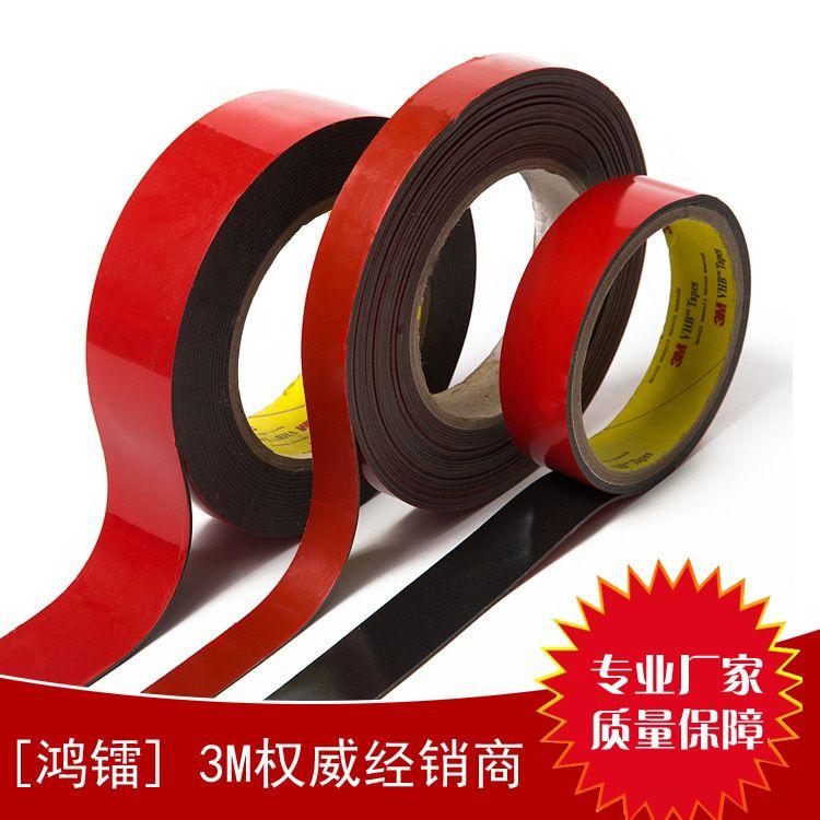 3M经销商 VHB胶带 3M防水泡棉胶带 汽车密封强粘泡棉胶带
