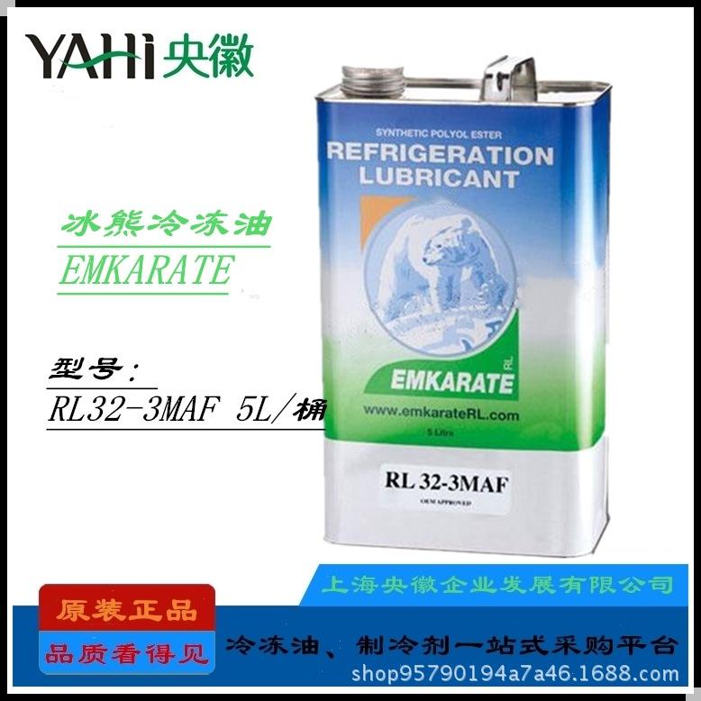 Emkarate冰熊RL32-3MAF冷冻油 艾默生谷轮压缩机专用 直供长三角