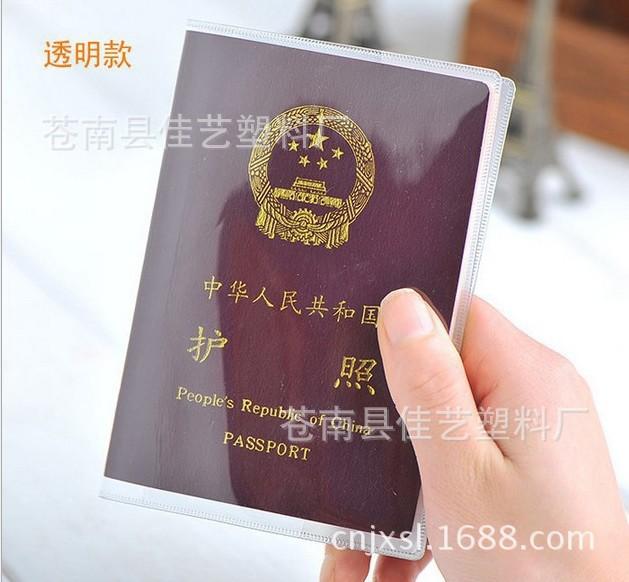 超透明护照套 透明护照套 PVC护照套 磨沙护照套 可印LOGO护照夹