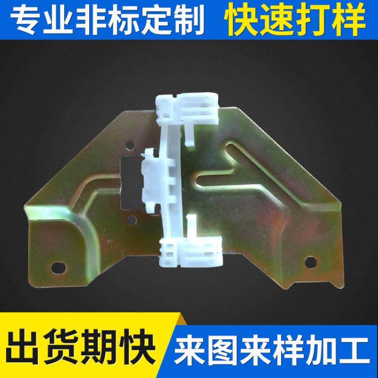 定制汽车滑动架定做支架汽配五金配件镀塑件加工汽车配件冲压加工