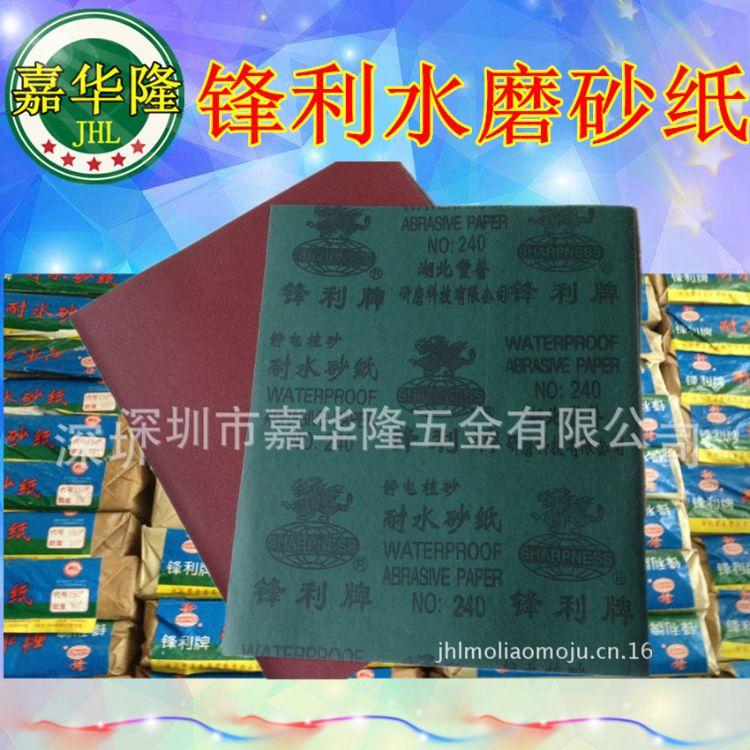 特价 锋利砂纸耐水砂纸打磨抛光 红色砂纸 适用木工汽车玉器