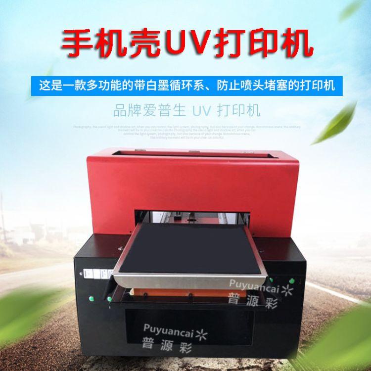 普源彩小型a4uv平板打印机 手机壳打印机万能数码浮雕pvc印花机器