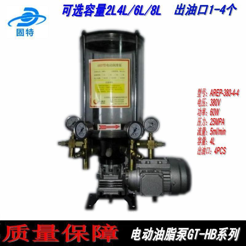 AREP型电动油脂润滑泵AREP-380-6-4电动黄油泵 锂基脂加油泵