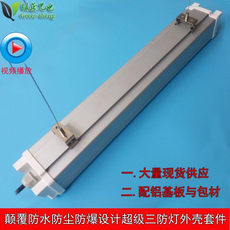 led三防灯ip65 外壳套件防水抗压LED工业三防灯套件