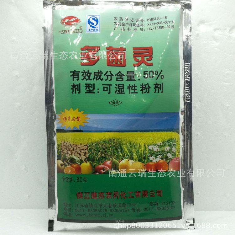 50%多菌灵 飞达牌多菌灵可湿性粉剂 80g 400g包装 杀菌剂