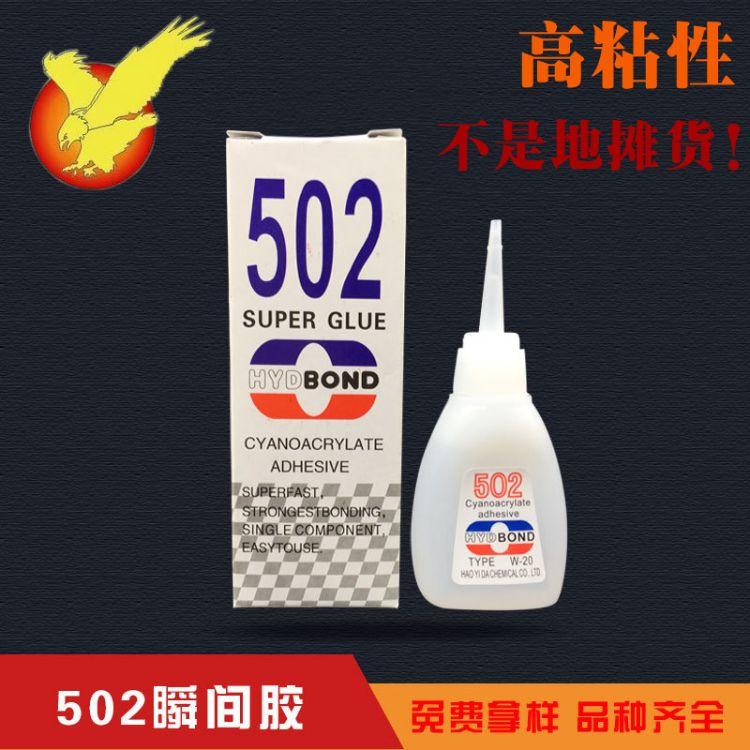 特价502胶水瞬间强力木材金属塑料粘接胶皮革类型快干粘合剂20g