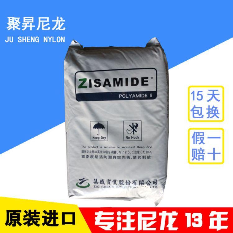 塑胶原料pa6台湾集盛TP-4208低熔点尼龙低粘度高流动尼龙PA6原料