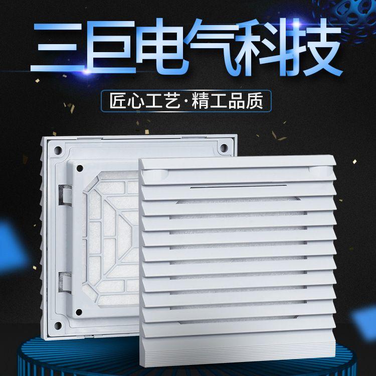 ZL-802轴流风机通风过滤网组 排风设备网罩 高效通风过滤网组