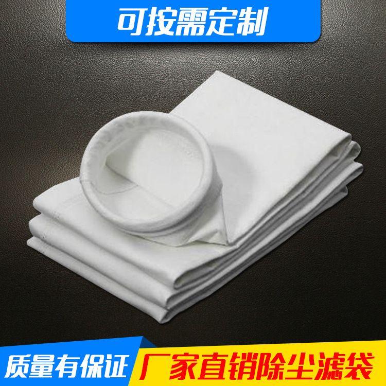 工业滤布 除尘布袋 收尘袋 除尘袋 脉冲除尘布袋 布袋 收尘滤袋