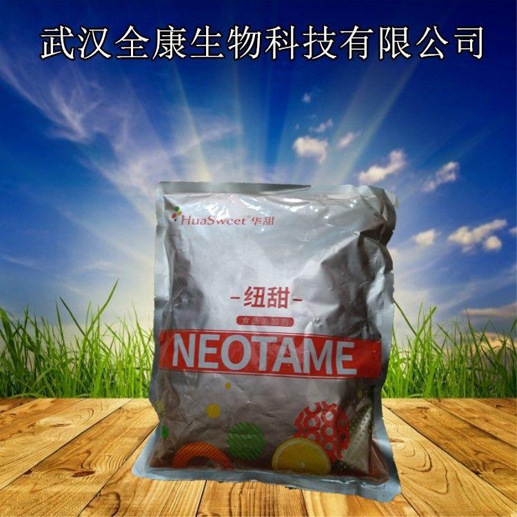 食品级 纽甜 批发供应 食品级 优质 纽甜 量大从优