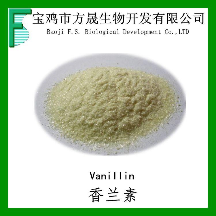 食品级香兰素 Vanillin香草醛 香兰素98% 食用香精 现货包邮