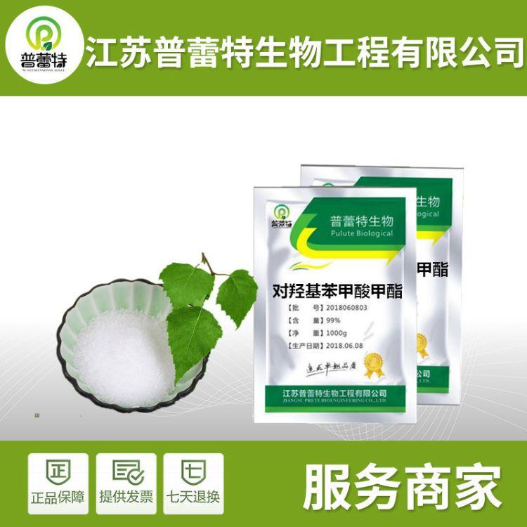 对羟基苯甲酸甲酯 食品级 尼泊金甲酯 实力商家 羟苯甲酯