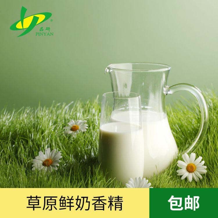 品研草原鲜奶香精食品香精食用香精食品添加剂香料香精食品级香气