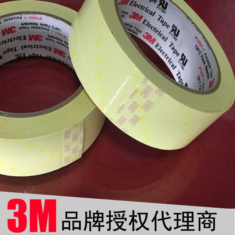 玛拉胶带 3m1350f-1黄色 变压器马达玛拉胶带 PET耐高温玛拉胶带