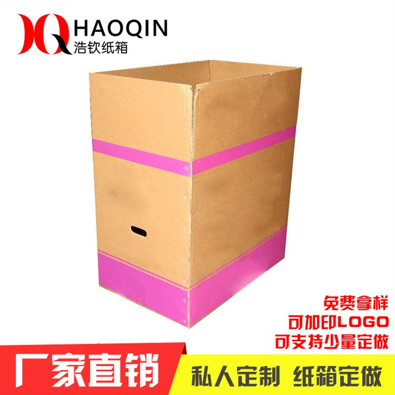 訂做紙箱紙盒包裝盒 飛機盒定做彩盒紙盒批發 現貨供應外箱紙箱