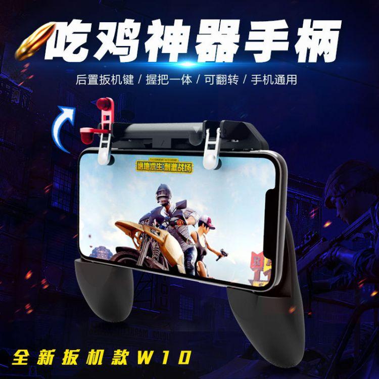 新款W10吃鸡神器游戏手柄刺激战场一体吃鸡辅助神器游戏手柄厂家