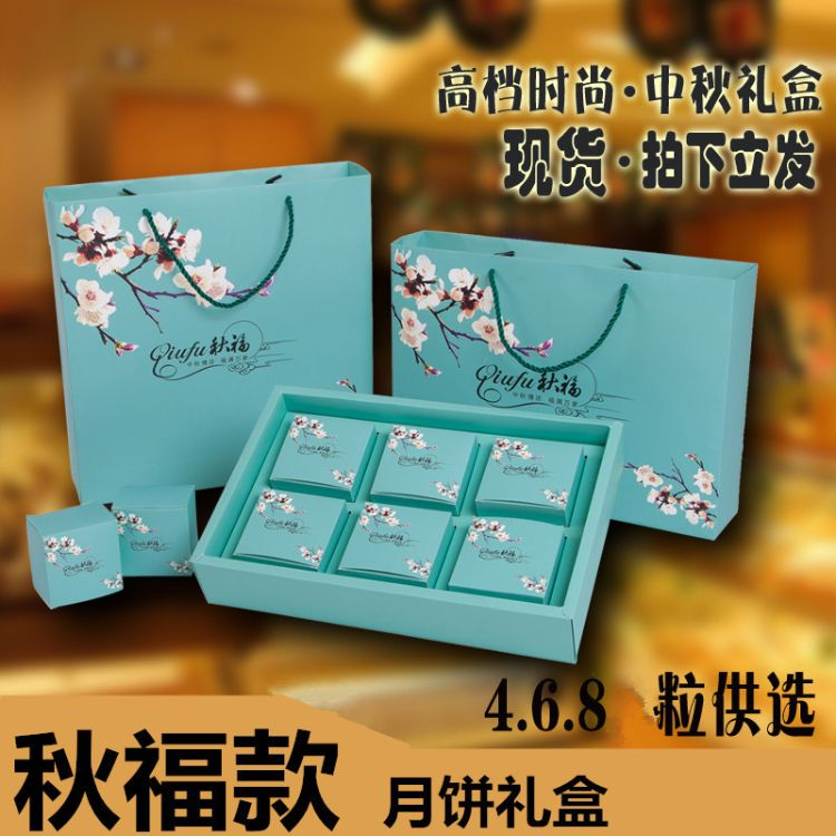 秋福月饼包装盒礼盒高档4粒6粒8粒装月饼盒子 广式中秋月饼礼品盒