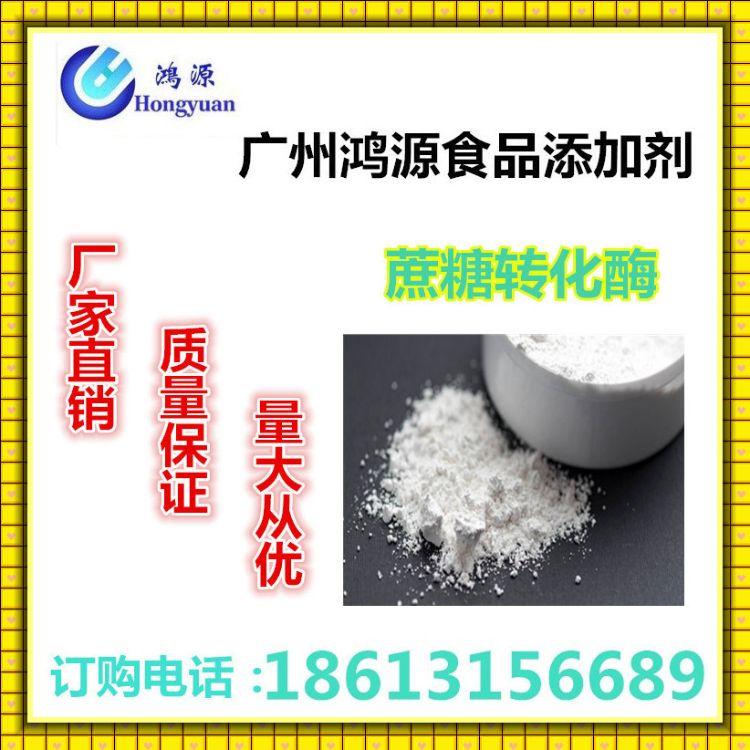 厂家直销优质食品级酶制剂【蔗糖转化酶】品质保证l量大从优