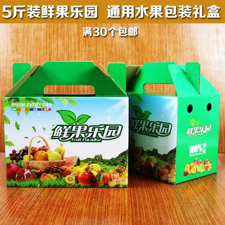 【现货】5斤水果包装箱水果礼品盒通用水果礼盒定制定做纸箱纸盒