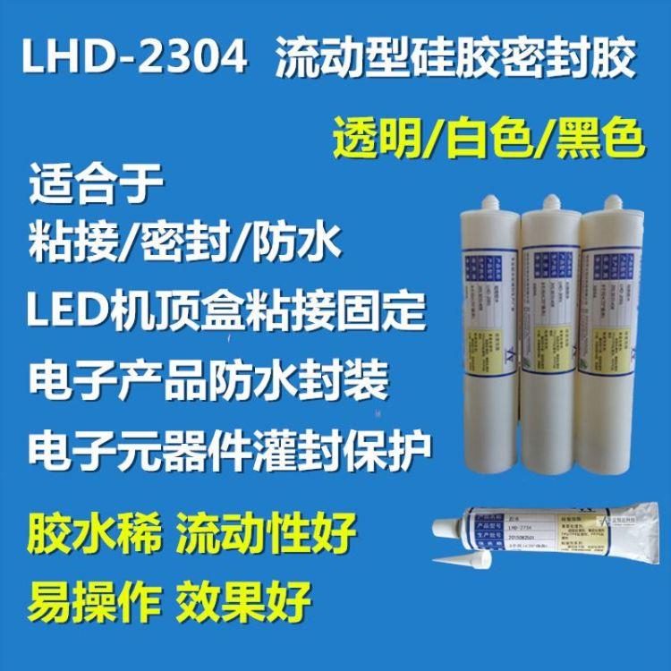 流动性好 RTV硅胶密封胶胶水 稀LED防水硅胶 白色透明黑色灌封胶