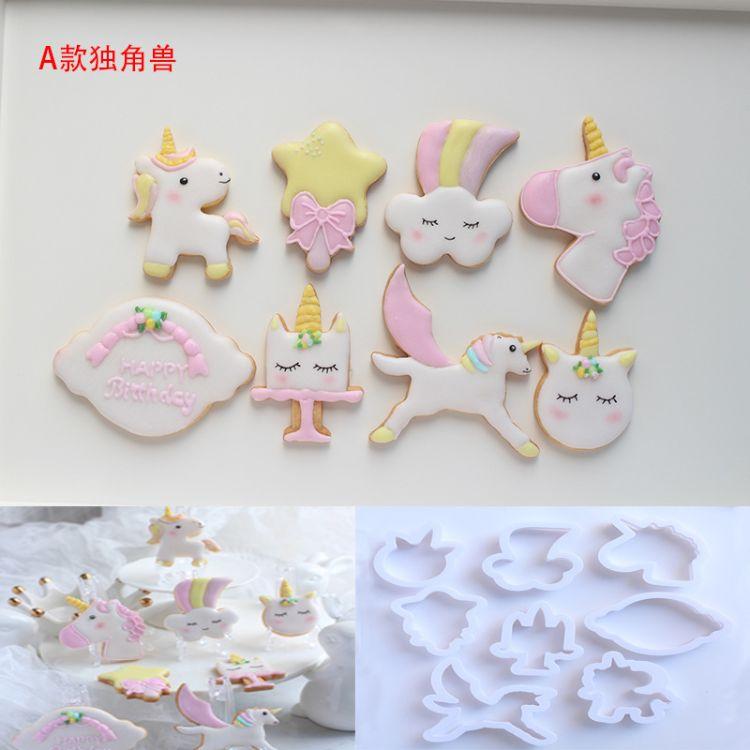 DIY烘焙模具 8pcs独角兽塑料饼干模具翻糖蛋糕压花模喷花模具切模