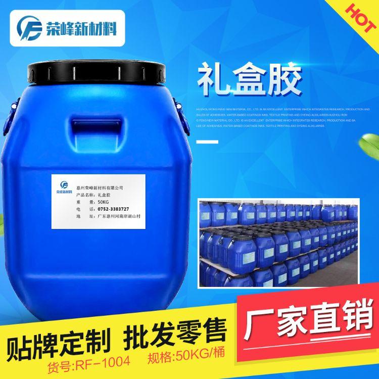 RF-1004礼盒胶酒盒胶 PVC膜粘彩盒胶 纸塑胶 环保粘力强易清洗