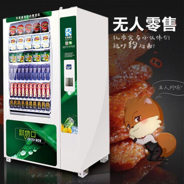 厂家直销 饮料自动售货机  零食自动售卖贩卖 制冷无人售货机