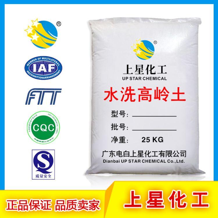 厂家热销优质水洗高岭土专用于造纸粘合剂超白高岭土