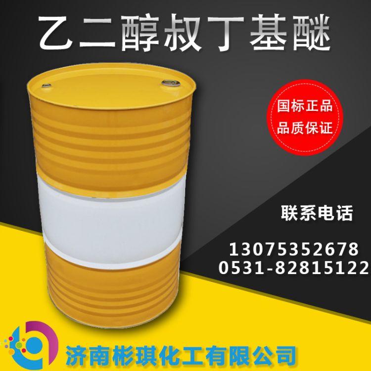 现货 乙二醇叔丁基醚 ETB  2-叔丁氧基乙醇 优质 工业级 量大优惠乙二醇叔丁基醚