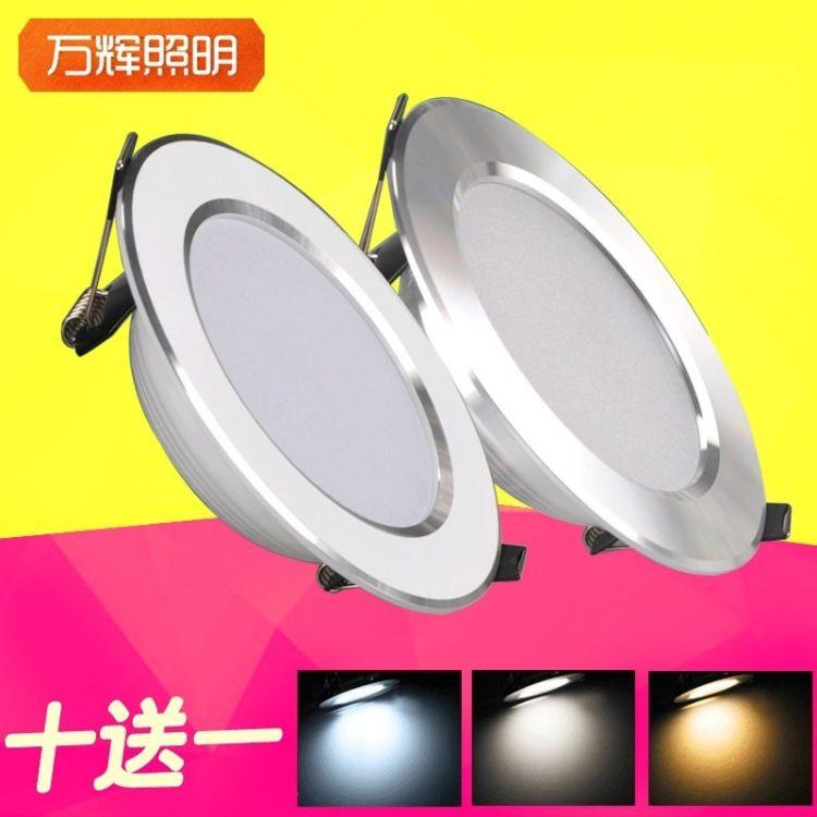 LED筒灯三色3W3.5寸7.58cm9公分开孔天花灯客厅孔灯满10送1