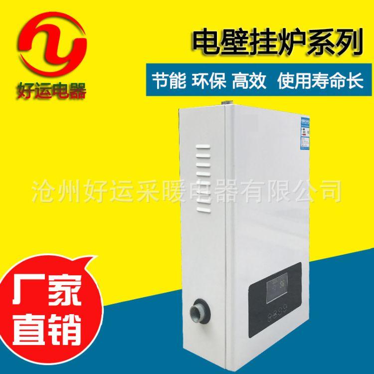 产地货源家用电采暖炉取暖设备电热锅炉壁挂式节能供暖采暖炉批发