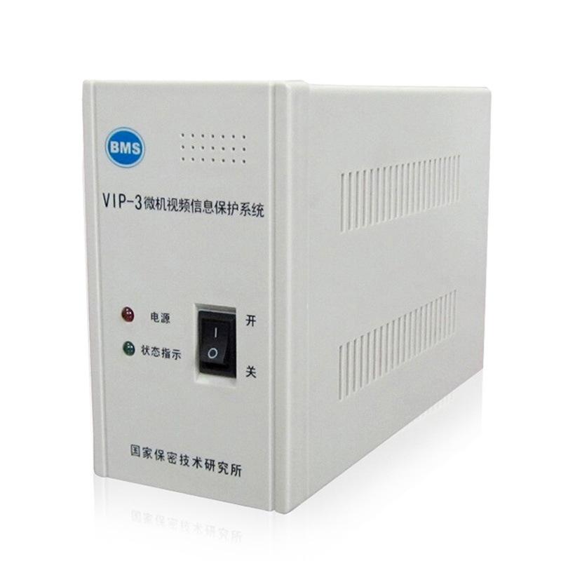 VIP-3型微机视频信息保护机 国密一级认证 计算机视频干扰器