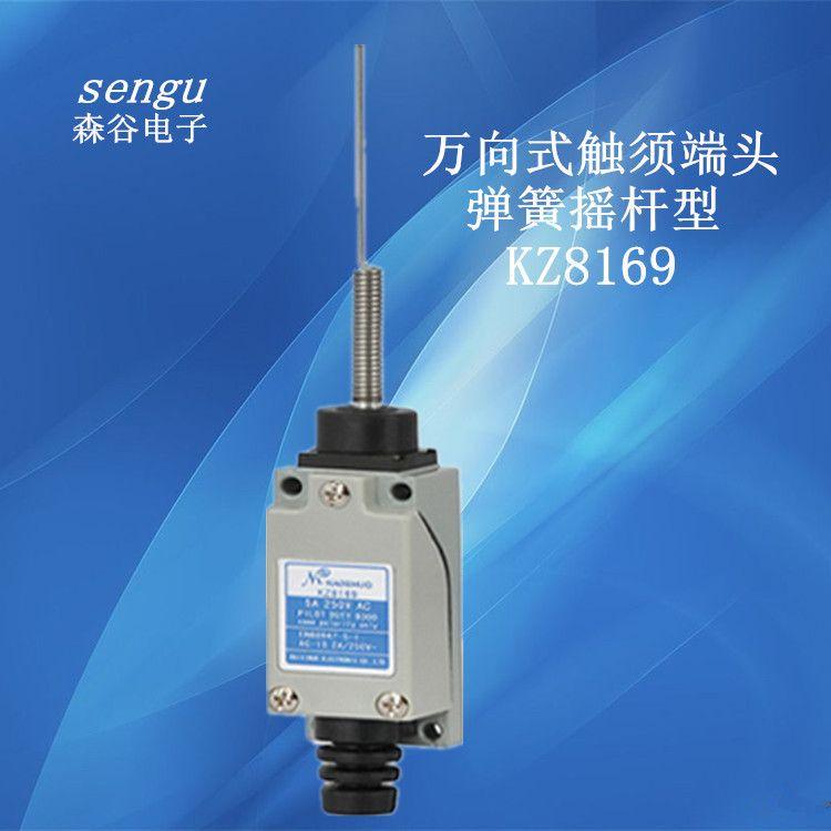 厂家直供 行程开关KZ8169行程xianwe开关 限位弹簧摇杆型行程开关