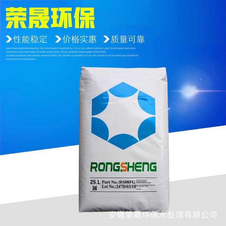 食品树脂 锅炉软化水离子交换树脂 食品软化水树脂