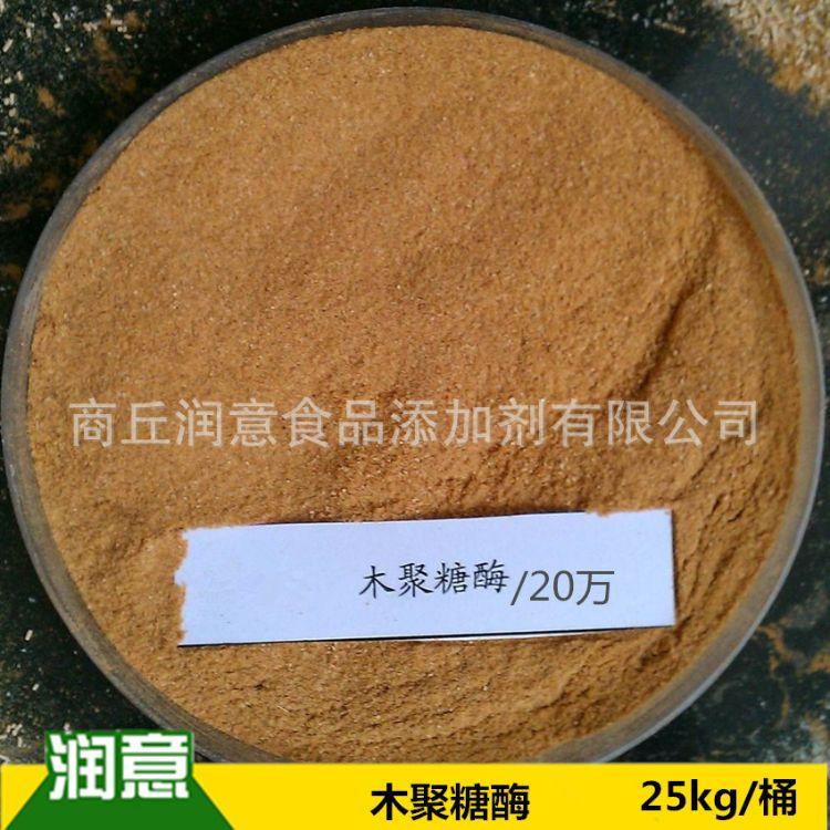 润意食品级 木聚糖酶 20万木质酶和木酵母面制品细嫩 水解木聚糖