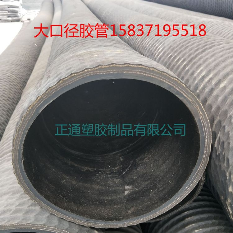DN100-500mm钢丝骨架输水胶管 钢丝骨架吸排泥浆沙子胶管