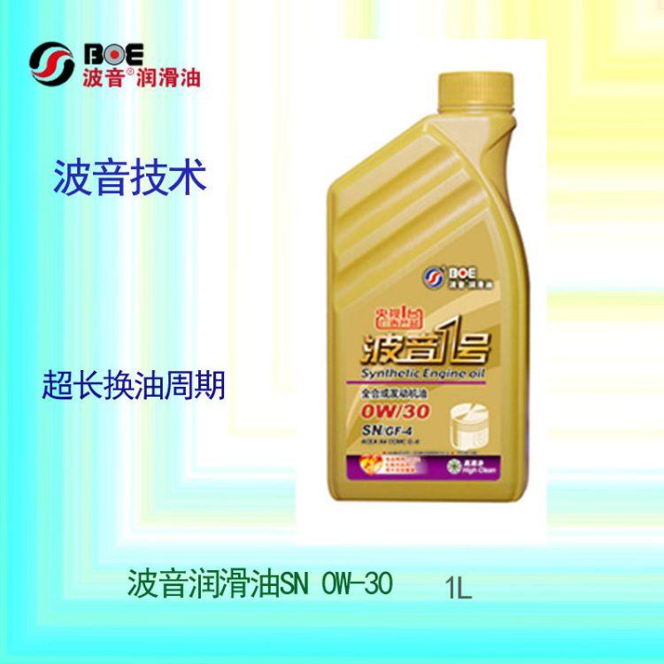 品质款波音机油全合成汽车润滑油SN级汽油机油0W-30汽车润滑油1L