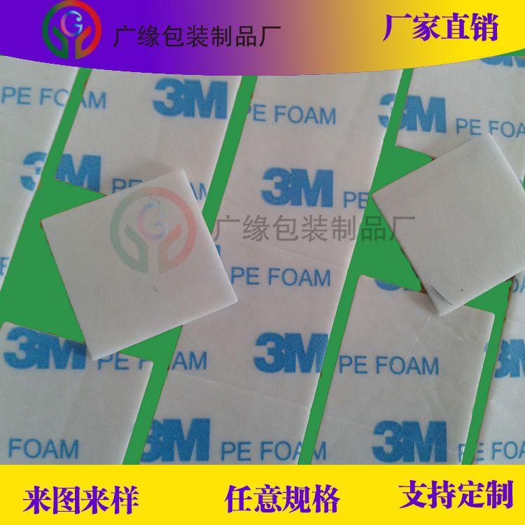 东莞市横沥镇 3m双面胶模切 EVA泡棉背胶3M 泡棉双面胶 海绵胶垫