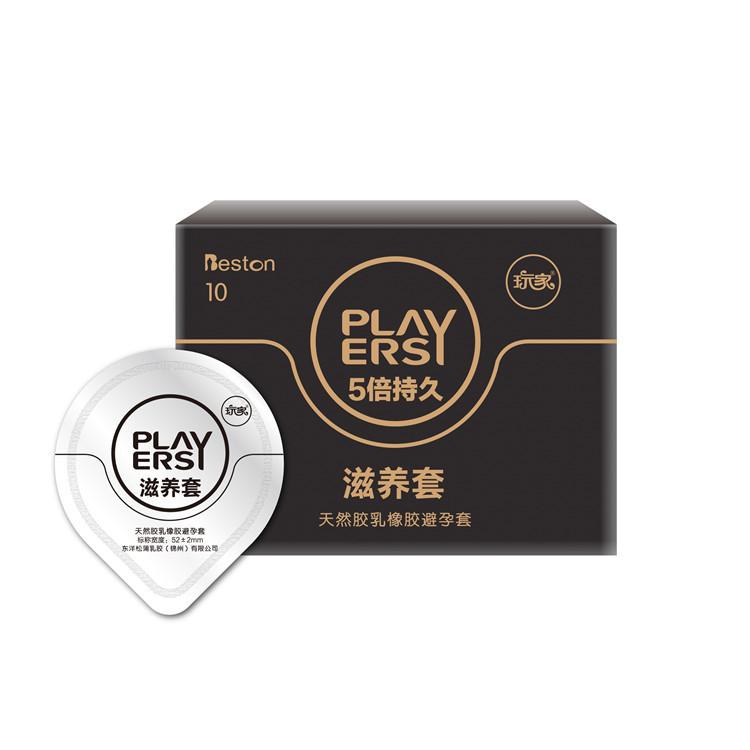 玩家 安全套玻尿酸避孕套10只装 安全套代理加盟 成人用品批发