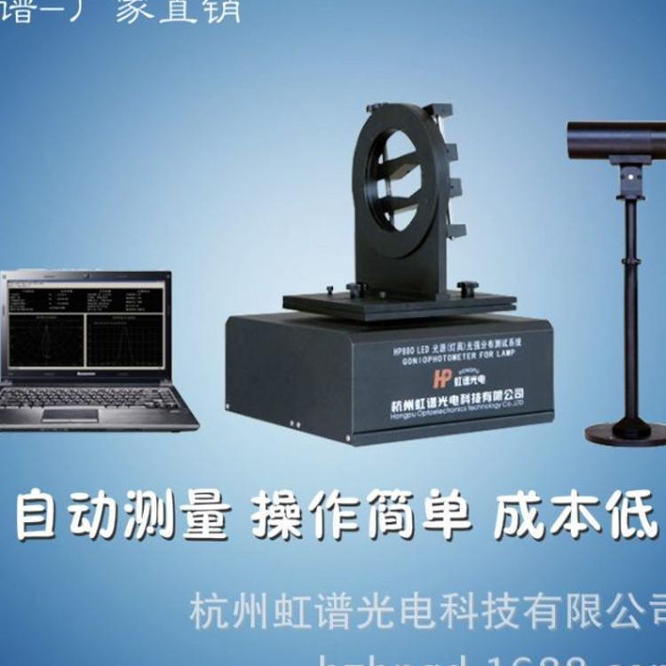 年底特价促销LED光源(灯具)光强测试仪 光束角测试仪需光学暗室