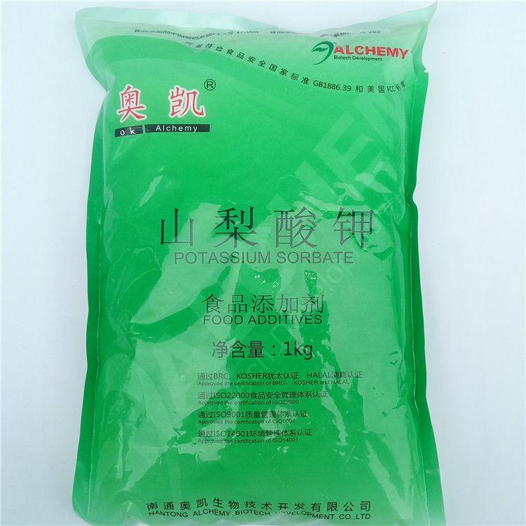 奥凯脱氢乙酸钠 食品防腐剂 蔬菜水果保鲜剂 量大从优 脱氢乙酸钠