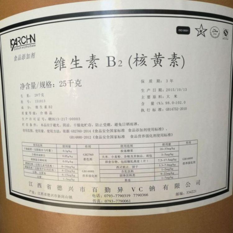 核黄素食品级【维生素B2】核黄素 维生素B2