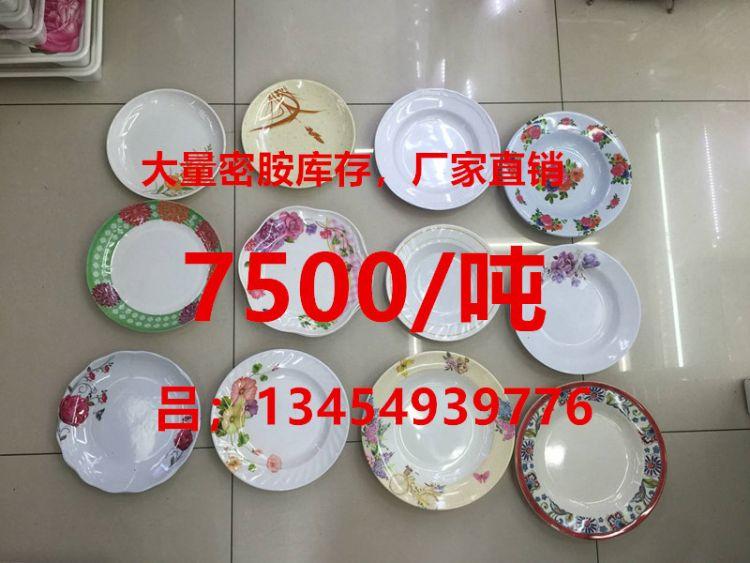 厂家直接供应日用百货新款密胺美耐皿仿陶瓷餐具批发