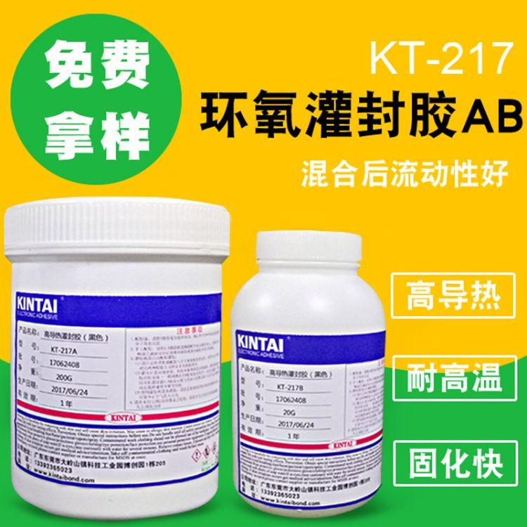 KT-217AB灌封AB胶环氧树脂灌封胶高导热耐高温变压器电机灌封胶水