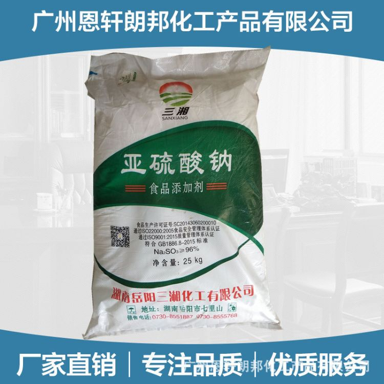 三湘无水亚硫酸钠 食品级 漂白保鲜剂 亚硫酸钠