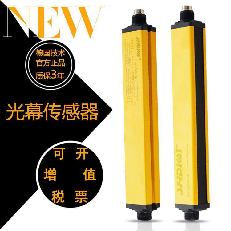 帝奇安全光幕红外线对射光电保护器安全光栅传感器DQY-4012-NB