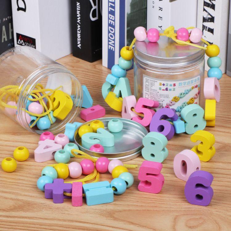 数字串珠玩具 启蒙早教穿线积木绕珠穿珠 手眼训练幼儿园礼物